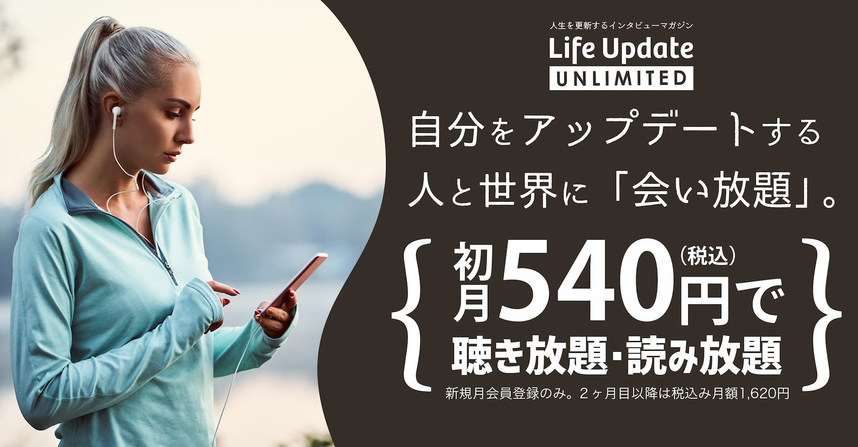 life-update-unlimited