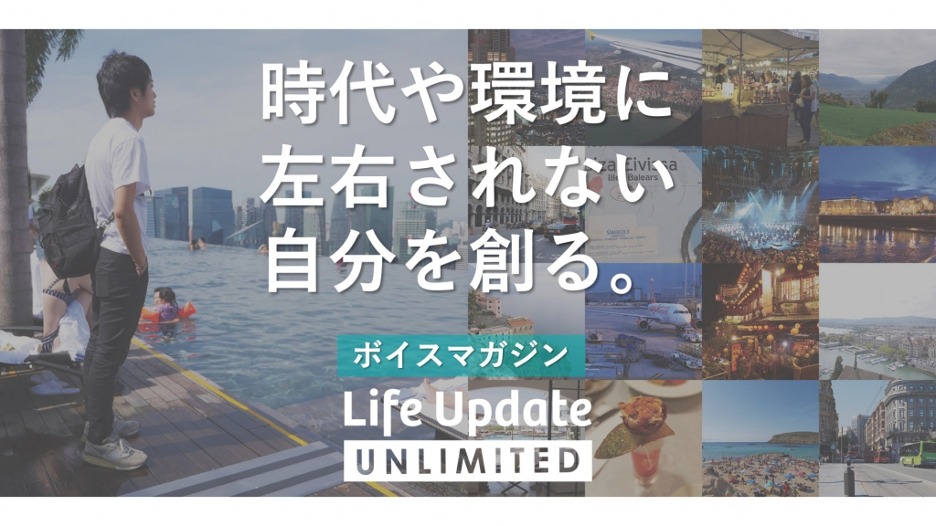 ビルボードLife Update Unlimited1
